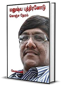 Manushiya Puthiranodu Konja Neram (Tamil Edition) by [Kesavamani]