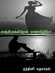Kathirukiren Manvizhye!... (Tamil Edition)