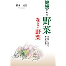 KENNKOUNINARUYASAINARANAIYASAI: SHIZENNKAIKARAMITASHOKUNOGENNRIGENNSOKU (RUMIX) (Japanese Edition)
