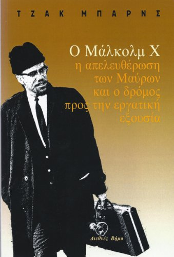 malcolm-x-black-liberation-and-the-road-to-workers-power-greek-edition