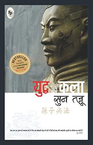 The Art of War (HINDI)