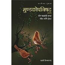 Amazon marathi religion books mundakopanishad fandeluxe Image collections