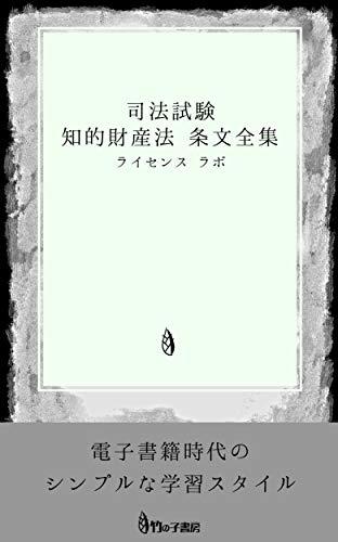 sihousiken chitekizaisanhou jyoubunzensyuu (Japanese Edition)