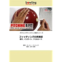 Pitching a Fit: Holes inserts and your spec sheet Bowling This Month (Japanese Edition)