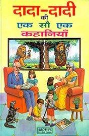 Dada Dadi Ki 101 Kahaniyan-Hindi