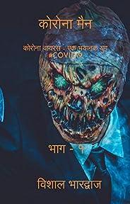 CORONA MAN : कोरोना मैन:  - एक भयानक युग (Covid19 Book 1) (Hindi Edition)