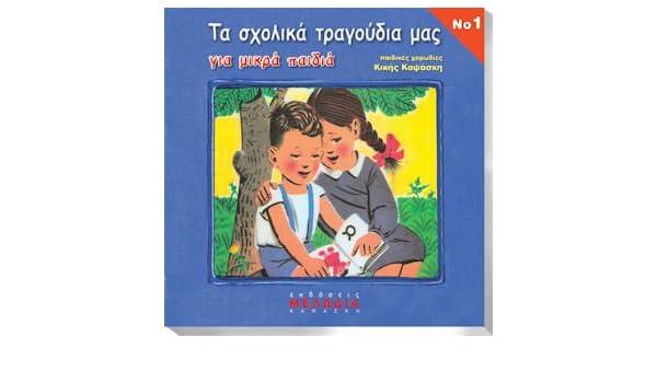 Ta sholika tragoudia mas by Kapsaski Kiki  Amazon.co.uk  Music 3e95c6fd1fc