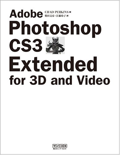 Nanda Walter: Adobe Photoshop CS3 Extended for 3D and Video