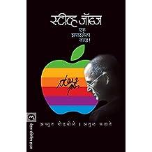 Steve Jobs Ek Zapatlela Tantradnya  (Marathi)