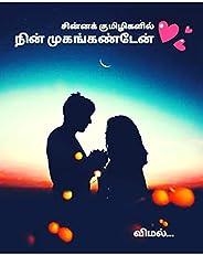 Sinnak kumizhigalil ninmugankanden (Tamil Edition)