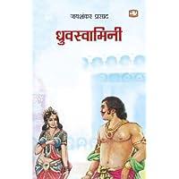 Dhruvswamini/ध्रुवस्वामिनी