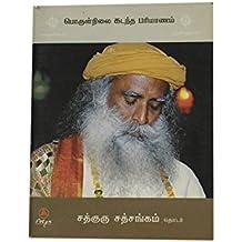 SADHGURU BOOKS IN TAMIL PDF DOWNLOAD
