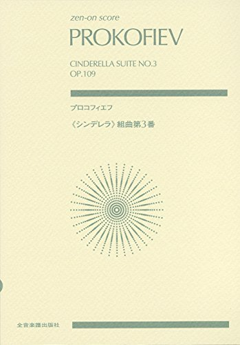 Cinderella Suite No. 3, Op. 109: Study Score