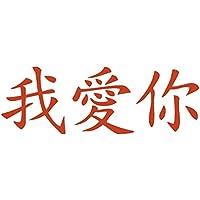 Suchergebnis Auf Amazon De Fur Ich Liebe Dich Chinesisch Kuche