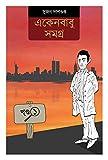 Eken Babu Somogro (Prothom Khondo) (Bengali)