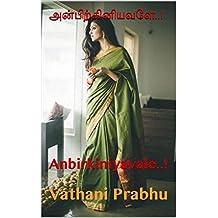 அன்பிற்கினியவளே..!: Anbirkiniyavale..! (Tamil Edition)