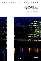 The Art-Architecture Complex (2011) (Korea Edition)