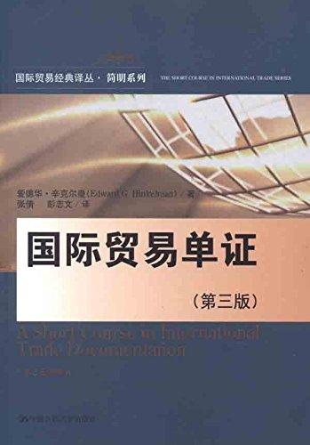国际贸易经典译丛·简明系列:国际商业计划书(第3版)
