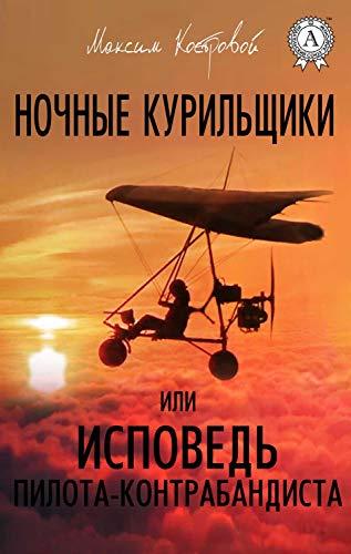Ночные курильщики или Исповедь пилота-контрабандиста (Russian Edition)