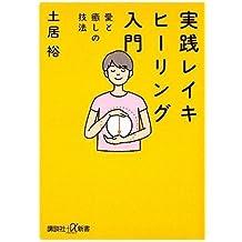 Jissen reiki hīringu nyūmon : Ai to iyashi no gihō