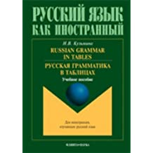 Russian Grammar in Tables: Russkaia Grammatika V Tablitsakh