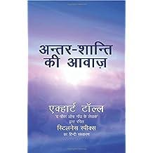Antar Shanti Ki Awaaz: Stillness Speaks In Hindi