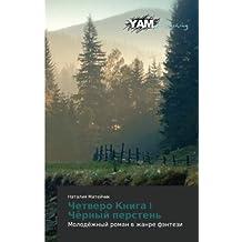 Chetvero Kniga I Chyernyy persten': Molodyezhnyy roman v zhanre fentezi