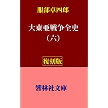 DaitoaSensoZenshi-vol6 (KyorinsyaBunko) (Japanese Edition)