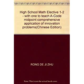 High School Math Elective 1-2 - with one to teach A-Code midpoint comprehensive application of innovation problems(Chinese Edition)