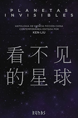PLANETAS INVISIBLES: ANTOLOGIA DE CIENCIA FICCION CHINA CONTEMPORANEA