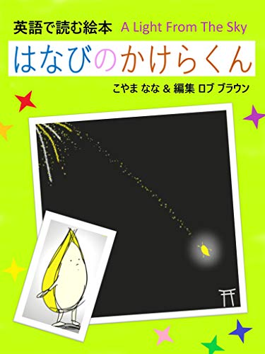 A Light From The Sky (English Version) (Japanese Edition) eBook ...