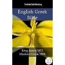 English Greek Bible №9: King James 1611 - Modern Greek 1904
