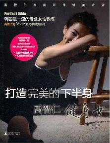 create the perfect lower body. Yuzhi Ren fitness book (with DVD discs and posters)(Chinese Edition)