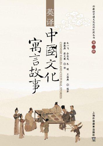 chinese-fables-and-cultural-stories