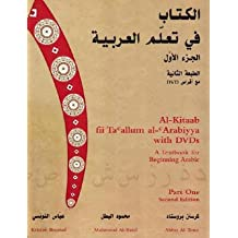 Al-Kitaab fii Tacallum al-cArabiyya with DVD: A Textbook for Beginning ArabicPart One