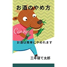 OSAKENOYAMEKATA (Japanese Edition)