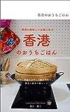 Hong Hong Home Cooking: Hong Kong no oishi wa ie ni aru (Lucious Delicious) (Japanese Edition)