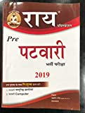 Patwari -2019 Pre (Rajasthan) with free Objective and Computer Booklet