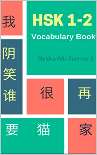 HSK 1-2 Vocabulary Book: Practice test HSK level 1,2 Mandarin Chinese character with flash cards plus dictionary. This HSK vocabulary list standard course ... for test preparation. (English Edition)