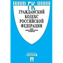 Гражданский кодекс РФ по состоянию на 01.08.2017