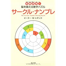 Circle Sudoku -! New species appeared number puzzle to train the brain (Kadokawa Bunko) (2007) ISBN: 4042953107 [Japanese Import]