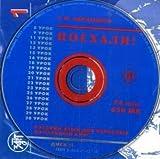 : Poechali! / Let's go!. 2 CDs: Russkij jazyk dlja vzroslych. Cast 1. Nacal'nyj kurs. Audioprilozenie / Russian language for adults. Part 1. Audio Supplement (Poekhali)