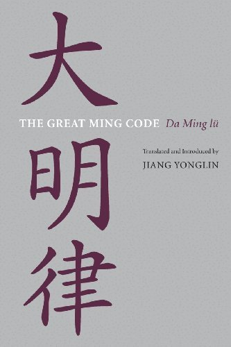 The Great Ming Code / Da Ming lu (Asian Law Series) (2014-03-18)