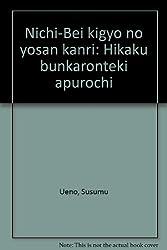 Nichi-Bei kigyo no yosan kanri: Hikaku bunkaronteki apurochi
