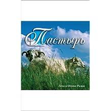 Пастырь (English Edition)