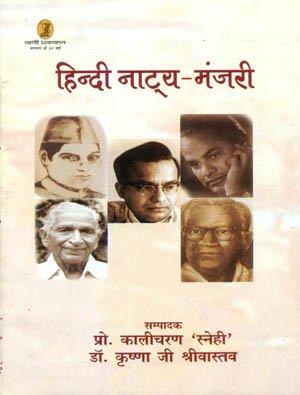 Hindi Natya-Manjari