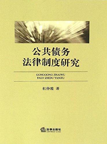 公共债务法律制度研究 (English Edition)