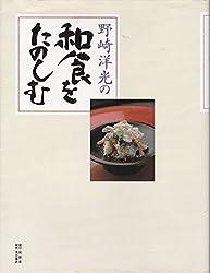 野崎洋光の和食をたのしむ