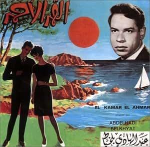 El Kamar El Ahmar