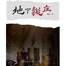 地下钱庄 (Chinese Edition)